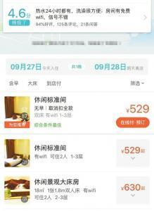 稻城亚丁酒店仅隔4天房价相差近3000元 官方回应