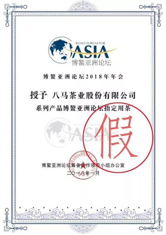 博鳌亚洲论坛声明:从未给予八马茶业产品授权许可