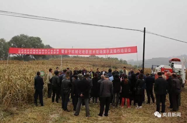 岚县举行谷子机械化收获技术现场演示及操作培训会