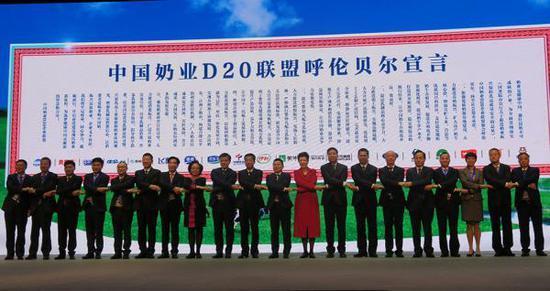 中国奶业20强(D20)峰会发布呼伦贝尔宣言。