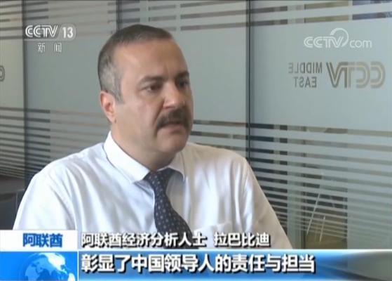 阿联酋专家: 《关于中美经贸摩擦的事实和中方立场》白皮书彰显中国大国担当
