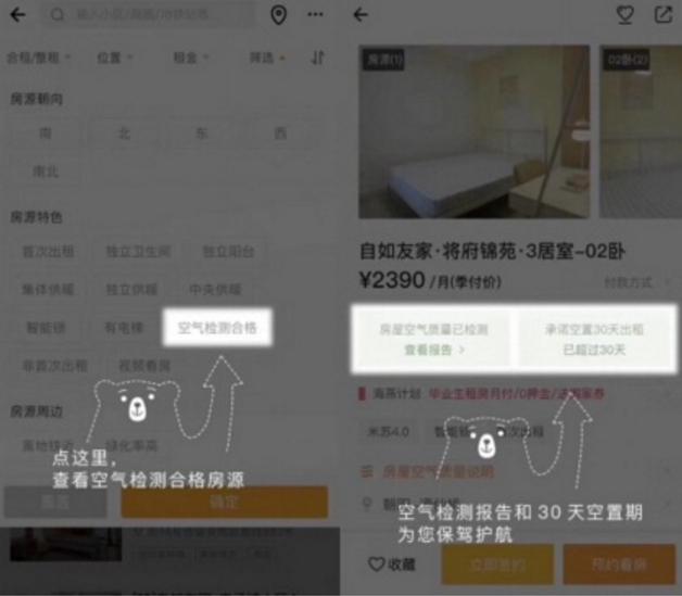 自如App新增空气检测合格类别 以帮助租客进行筛选