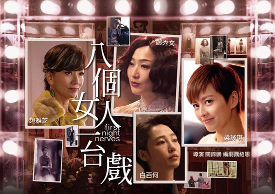 《八个女人一台戏》预告海报 娱乐圈女性众生相