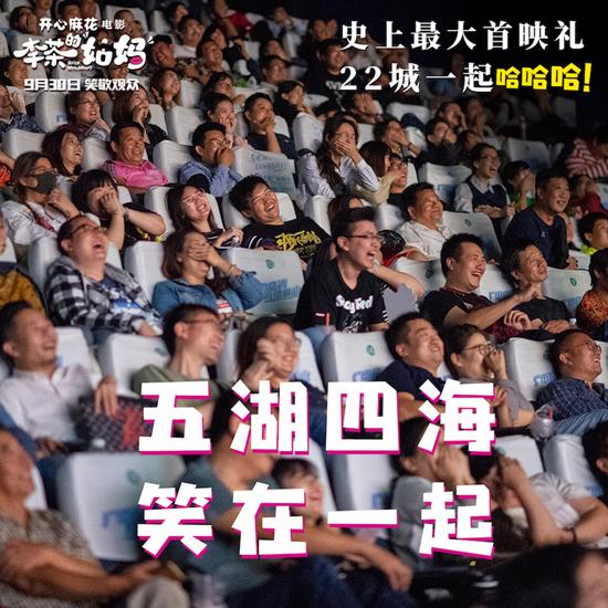 电影《李茶的姑妈》观众笑出表情包