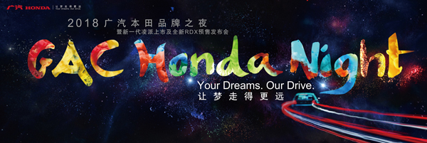 新一代凌派及ALL NEW RDX激情点燃2018广汽本田品牌之夜