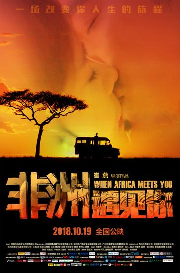 《非洲遇见你》曝终极海报 非洲传奇冒险引猜想