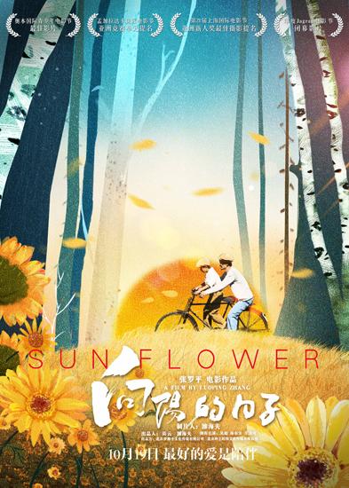 """《向阳的日子》定档10.19 摄影师""""陪伴瞬间"""""""