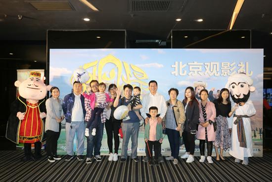 《阿凡提之奇缘历险》北京观影礼 阿凡提受欢迎