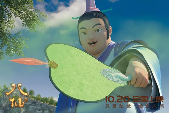 3D动画电影《八仙》首发预告 错综情节初显端倪