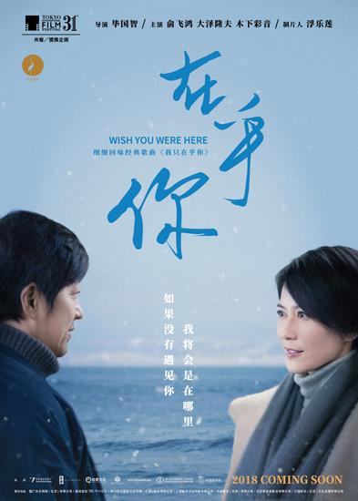 《在乎你》海报双发 开幕东京电影节中国电影周