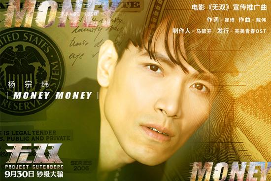 杨宗纬献唱《无双》推广曲《Money Money》