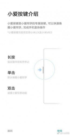 """小米MIX3将配备实体""""小爱""""按键"""