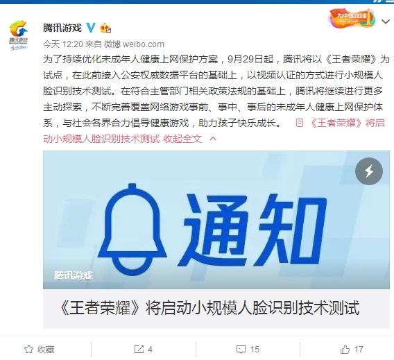 《王者荣耀》将在北京、深圳启动人脸识别测试