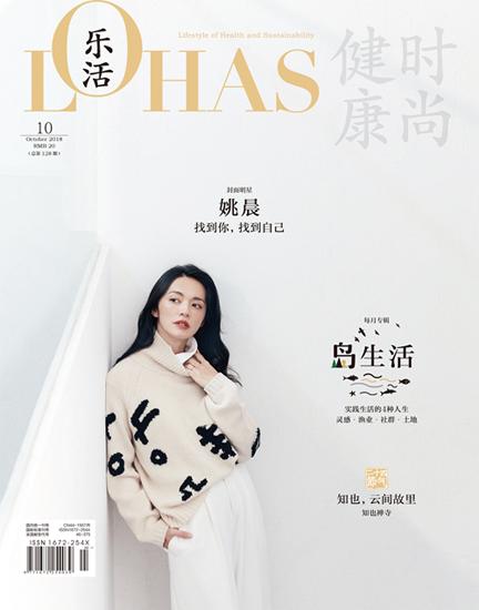 姚晨登时尚杂志封面 气质美人演绎纯净力量