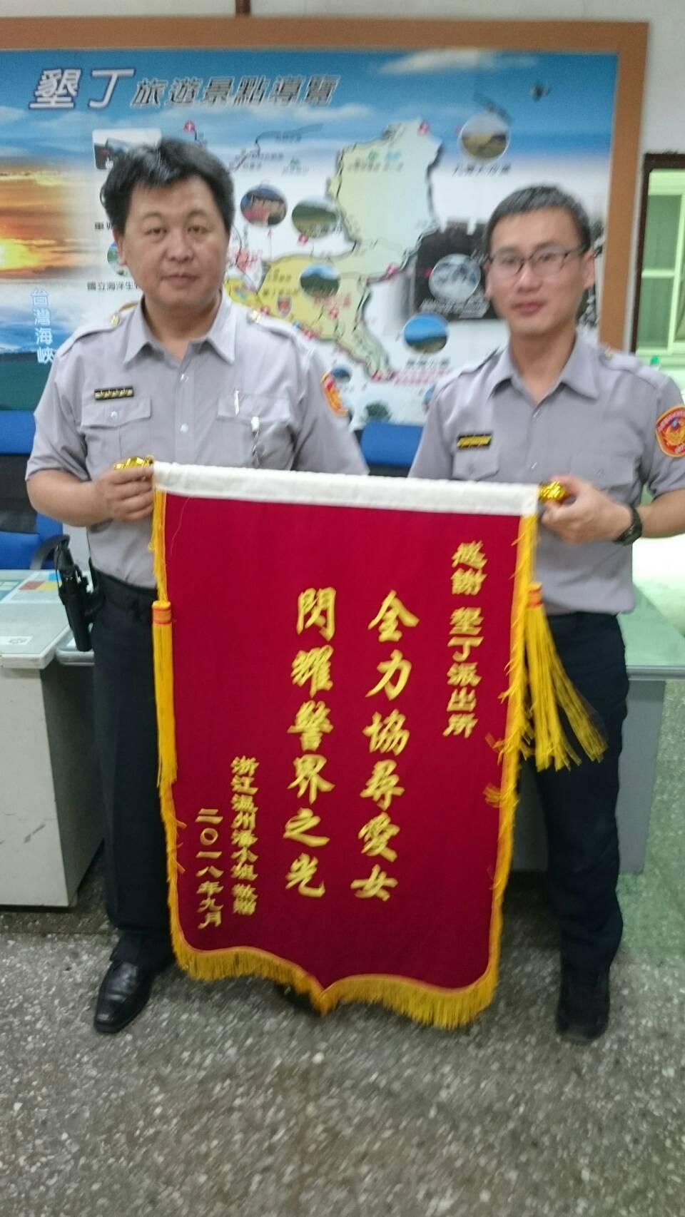 台湾警察收到大陆寄来的锦旗当场傻眼:头一回见