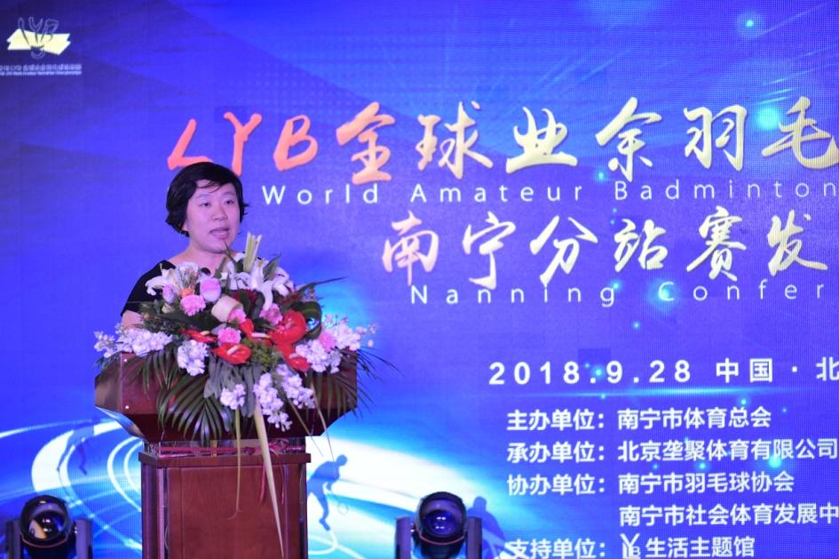 LYB全球业余羽毛球锦标赛落户南宁 助力羽球发展迈向新纪元