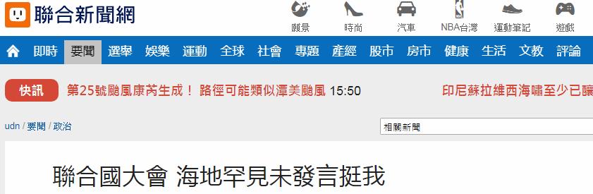 这个国家收了10个亿却在联大上提都不提台湾,台媒郁闷了