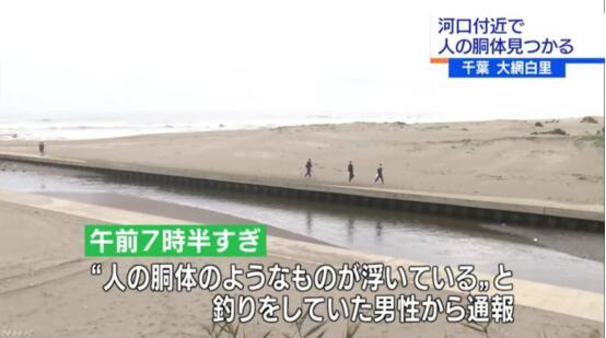 日本千叶县河口附近惊现无头无手无脚女尸 疑遭分尸后抛尸