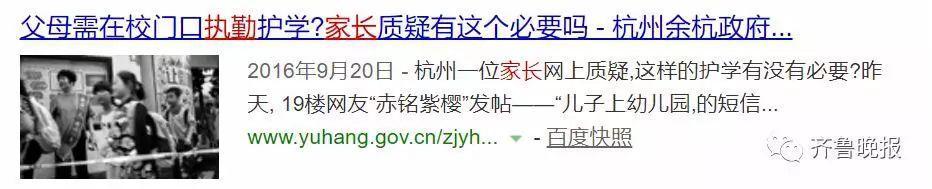 天津一小学发通知 要求家长在校门口轮流站岗值勤