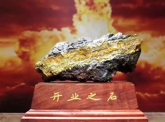 这是一块毛主席等中央领导观看过的铀矿石标本,是新中国成立后由我国科技工作者首次发现和采集的铀矿石标本。