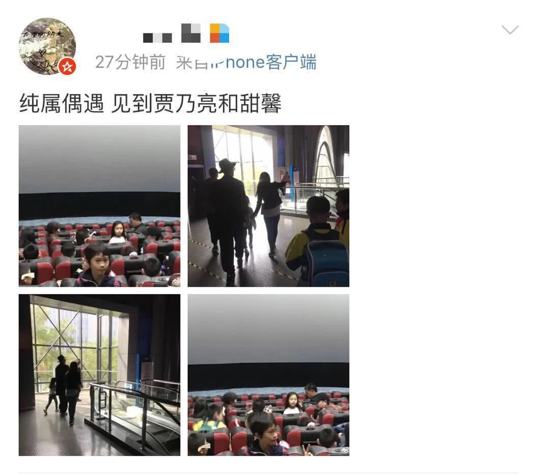 网友偶遇贾乃亮带甜馨看电影 身旁女子不是李小璐