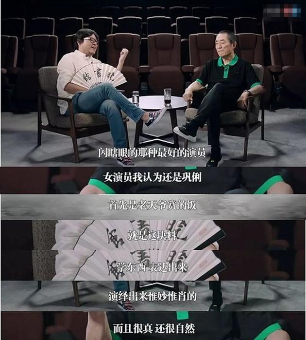张艺谋谈巩俐:中国最好的女演员 是老天爷赏的饭