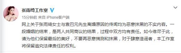 张雨绮离婚原因疯传 工作室回应:均为恶意抹黑