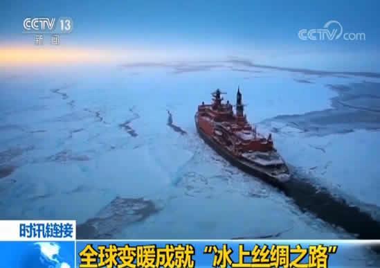 """北极海冰加速消融 全球变暖成就""""冰上丝绸之路"""""""