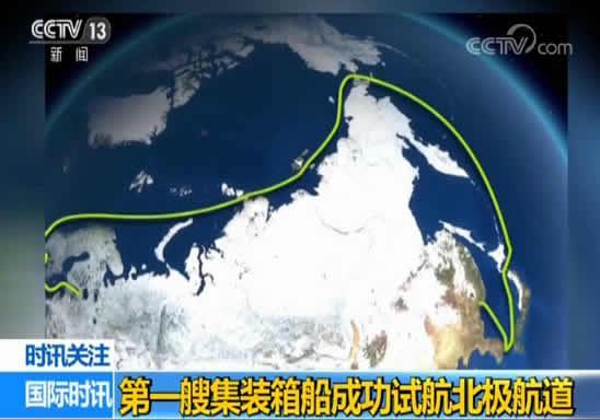 首艘集装箱船成功试航北极航道 比传统航线缩短16天