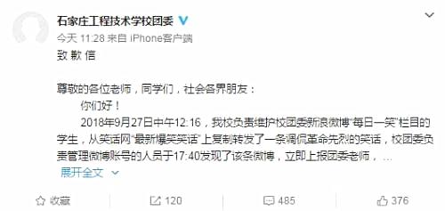 高校官微侮辱先烈校方:微博已删除并深刻检讨