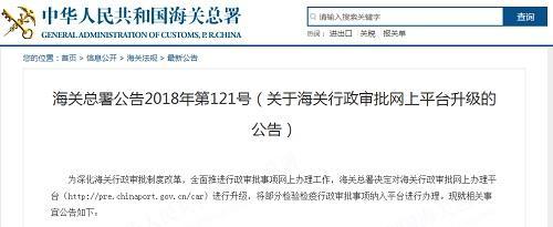 海关总署升级海关行政审批网上办理平台