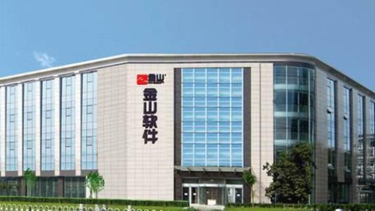 """金山WPS章庆元谈转型:软件服务的""""中国特色""""是我们的护城河"""