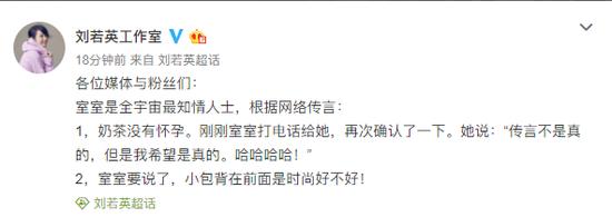 刘若英否认怀孕:传言不是真的 但我希望是真的