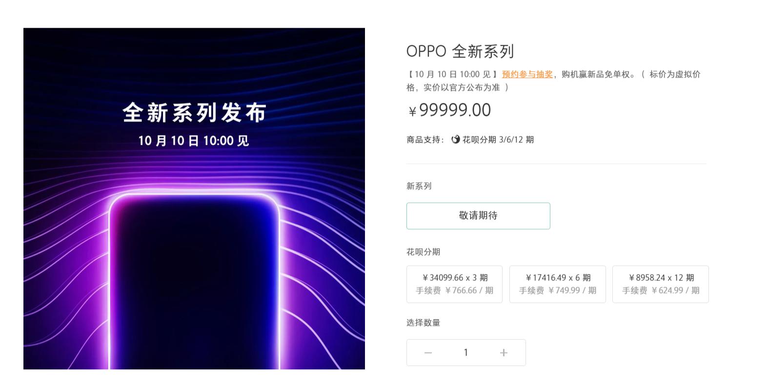 OPPO全新系列手机亮相工信部 将于10月10日发布