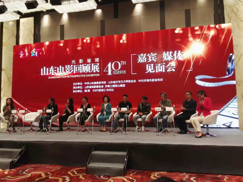 众多资深表演艺术家亮相济南 畅谈山东电影40年