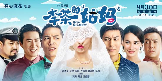 开心麻花电影《李茶的姑妈》今日爆笑上映