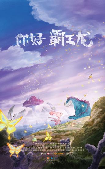 《你好霸王龙》曝海报 釜山国际电影节展映在即