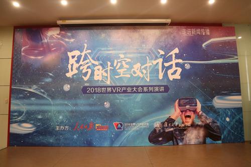 2018世界VR产业大会虚拟现实系列讲座在上海举办