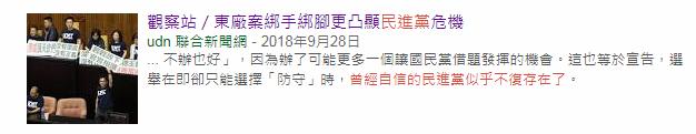 民进党32年来首次不办党庆气坏陈水扁 港媒:选情低迷