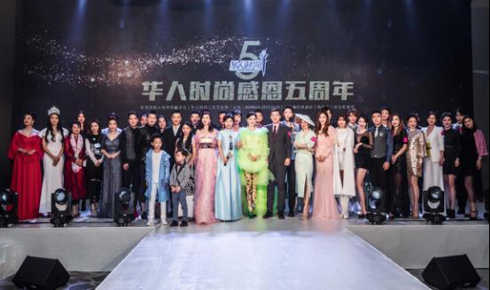 全球华人的时尚—众星齐聚《华人时尚》感恩5周年盛典