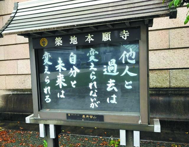 日本寺庙贴标语点化众生