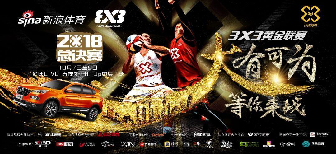 3X3黄金联赛总决赛倒计时 中国三人篮球巅峰对决即将上演