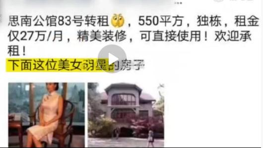 网曝张雨绮搬离思南公馆83号 房子转租每月27万