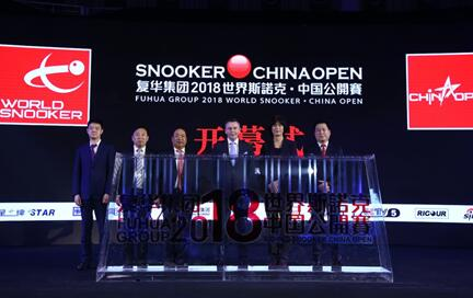 复华集团助力世界斯诺克中国公开赛全面升级