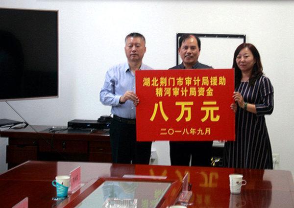 市审计局再次向对口援疆单位捐赠援助资金 荆门市审计局