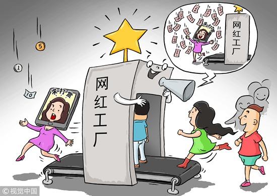 """网红经济莫要陷入""""审丑螺旋"""""""