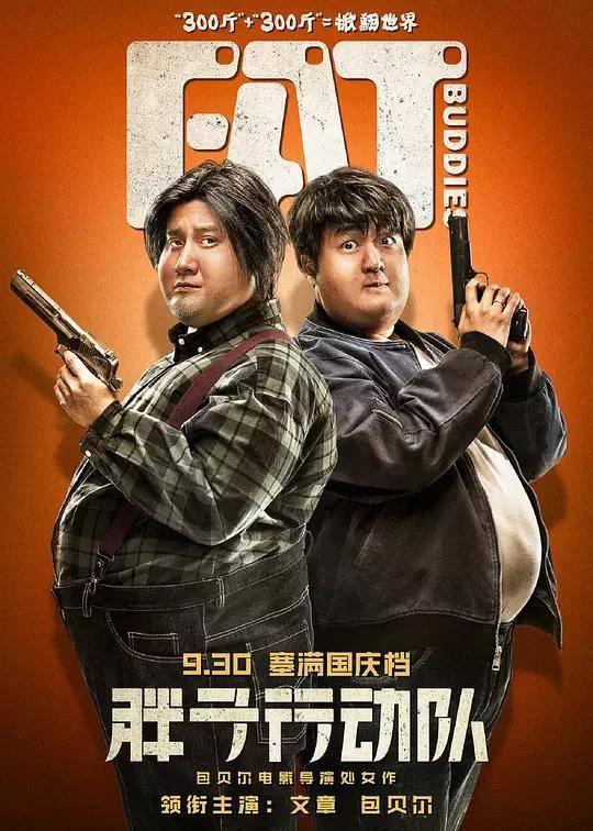 毕志飞diss包贝尔新片:典型的国产电影狗血烂片!
