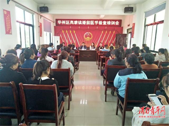 华州区高塘妇联联合华州区计生服务站开展婚检培训会