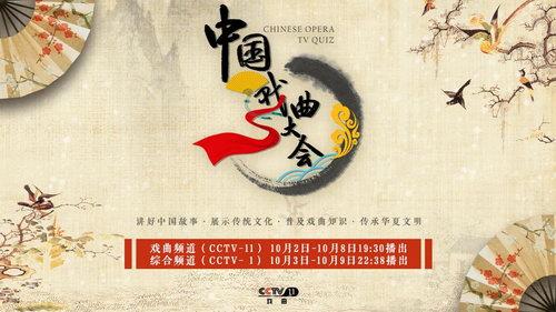 《2018中国戏曲大会》国庆期间点亮荧屏