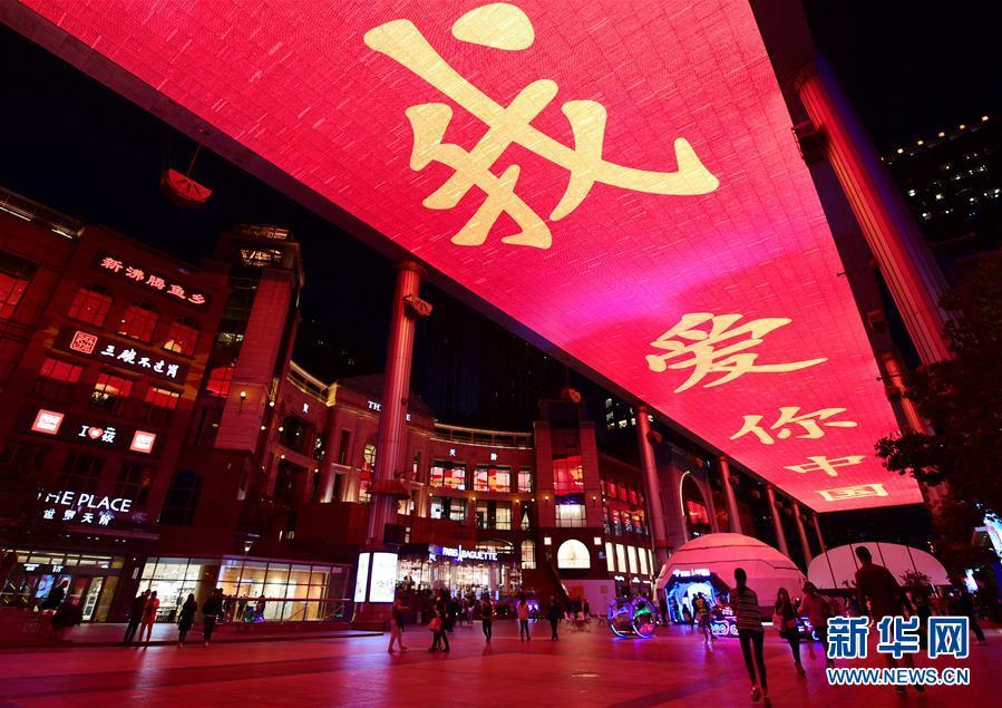 北京上演迎国庆灯光秀